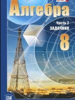 ГДЗ по Алгебре 8 класс: Мордкович А.Г.