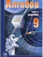 ГДЗ по Алгебре 9 класс: Мордкович А.Г.