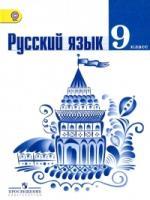 ГДЗ по Русскому языку 9 класс: Ладыженская Т.А.