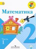 ГДЗ по Математике 2 класс: Моро М.И.