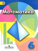 ГДЗ по Математике 6 класс: Дорофеев Г.В.