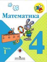 ГДЗ по Математике 4 класс: Моро М.И.