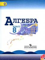ГДЗ по Алгебре 8 класс: Макарычев Ю.Н.