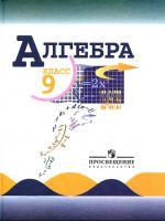 ГДЗ по Алгебре 9 класс: Макарычев Ю.Н.