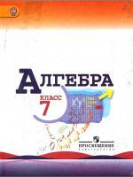 ГДЗ по Алгебре 7 класс: Макарычев Ю.Н.