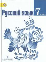 ГДЗ по Русскому языку 7 класс: Ладыженская Т.А.