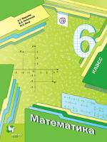 ГДЗ по Математике 6 класс: Мерзляк А.Г.