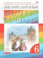 ГДЗ по Английскому языку 6 класс: Афанасьева (Учебник Rainbow)