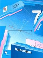 ГДЗ по Алгебре 7 класс: Мерзляк А.Г.