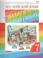 ГДЗ по Английскому языку 7 класс: Афанасьева (Учебник Rainbow)