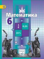 ГДЗ по Математике 6 класс: Никольский С.М.