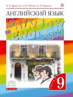 ГДЗ по Английскому языку 9 класс: Афанасьева (Учебник Rainbow)