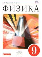 ГДЗ по Физике 9 класс: Пёрышкин А.В.
