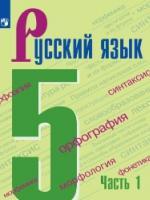 ГДЗ по Русскому языку 5 класс: Ладыженская Т.А.