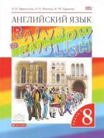 ГДЗ по Английскому языку 8 класс: Афанасьева (Учебник Rainbow)