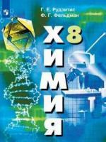 ГДЗ по Химии 8 класс: Рудзитис Г.Е.