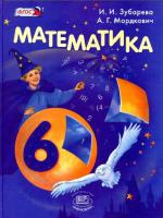 ГДЗ по Математике 6 класс: Зубарева, Мордкович