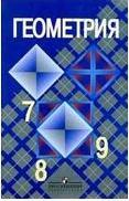 ГДЗ по Геометрии 7-9 класс: Атанасян Л.С.