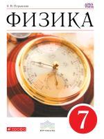 ГДЗ по Физике 7 класс: Пёрышкин А.В.