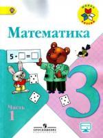 ГДЗ по Математике 3 класс: Моро М.И.