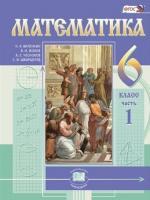 ГДЗ по Математике 6 класс: Виленкин Н.Я.