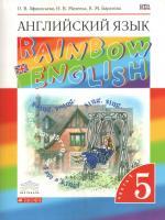 ГДЗ по Английскому языку 5 класс: Афанасьева (Учебник Rainbow)